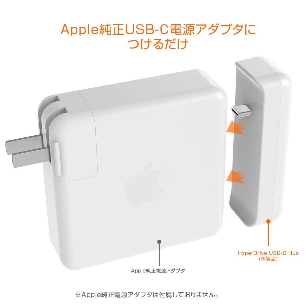 HyperDrive(ハイパードライブ) Apple 87W USB-C電源アダプタ用USB-C Hub