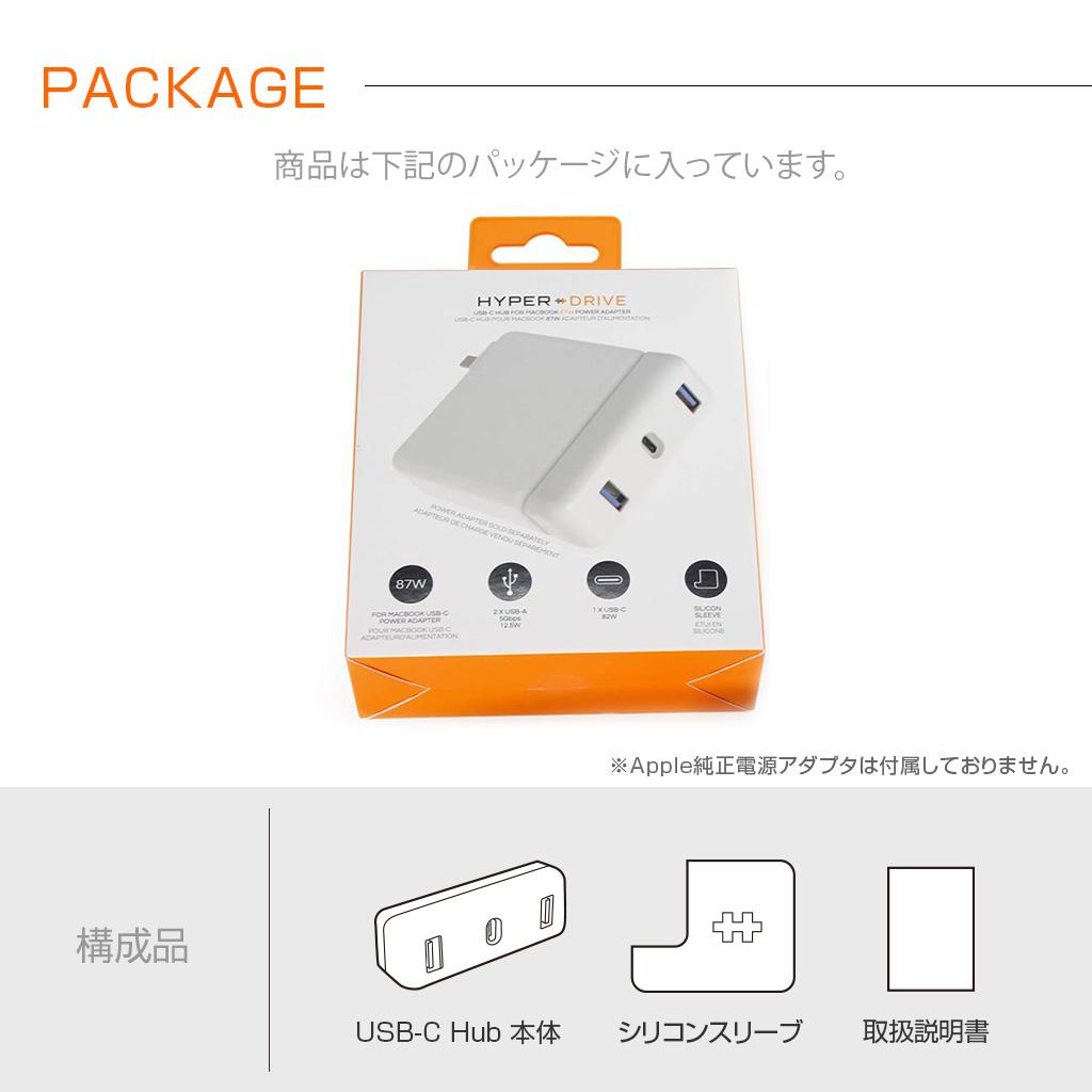 HyperDrive(ハイパードライブ) Apple 87W USB-C電源アダプタ用USB-C Hub本体・シリコンスリーブ・取扱説明書