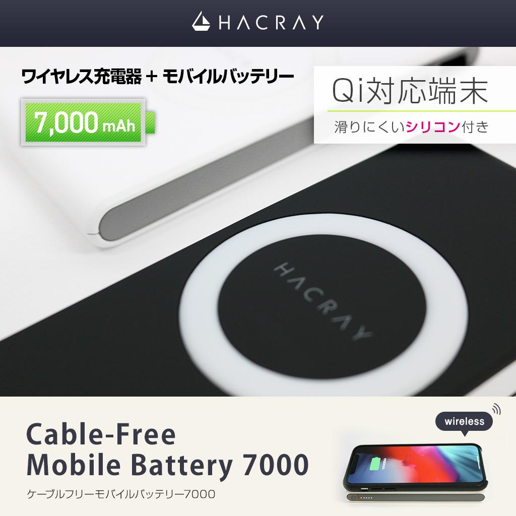 ワイヤレス充電器 モバイルバッテリー HACRAY Cable-Free Mobile Battery