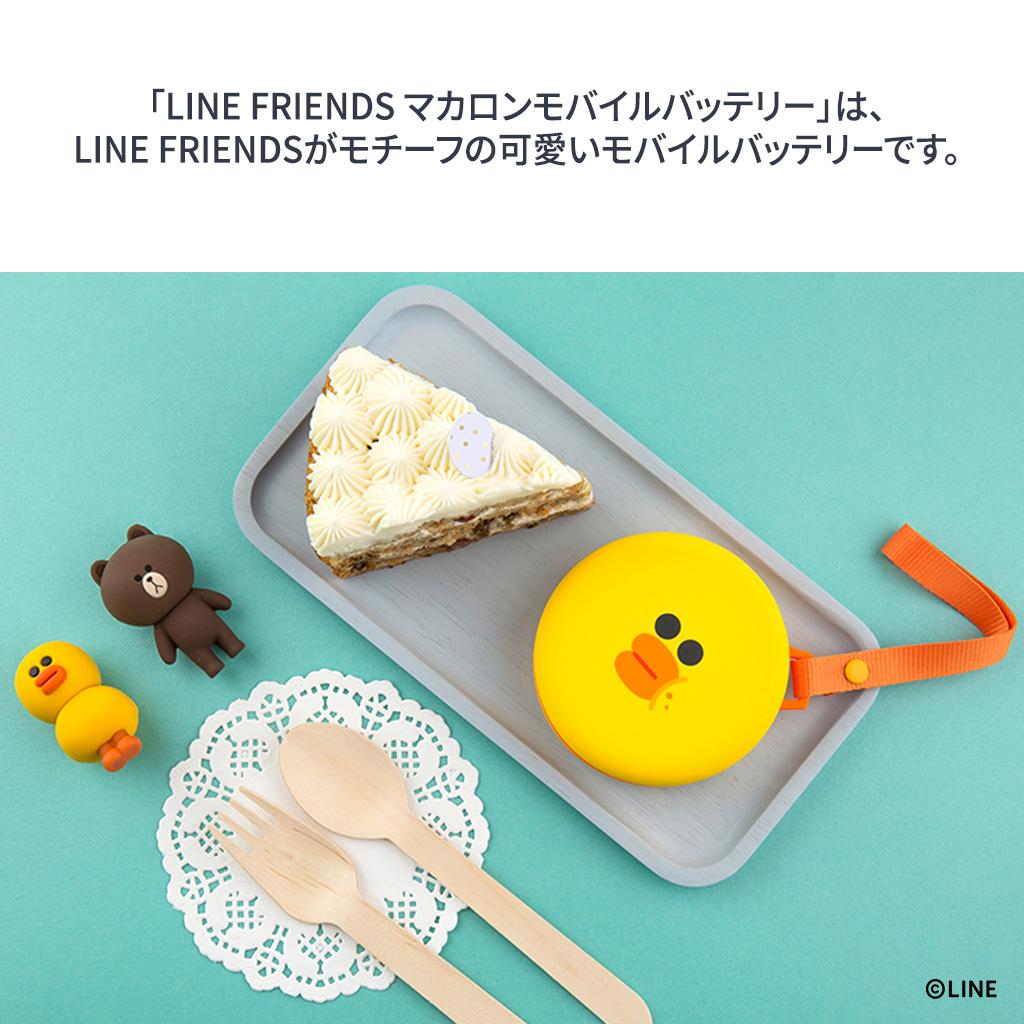 LINE FRIENDS マカロン スマートフォン 充電器
