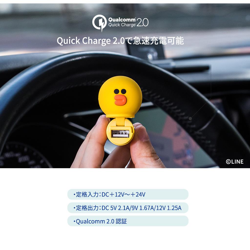シガーソケット 高速充電 Quick Charge 2.0