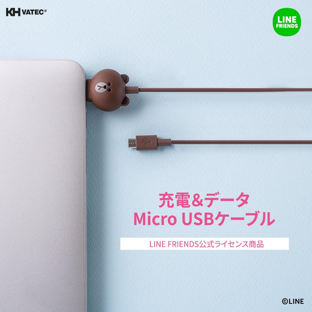 LINE FRIENDS マイクロ USB ケーブル
