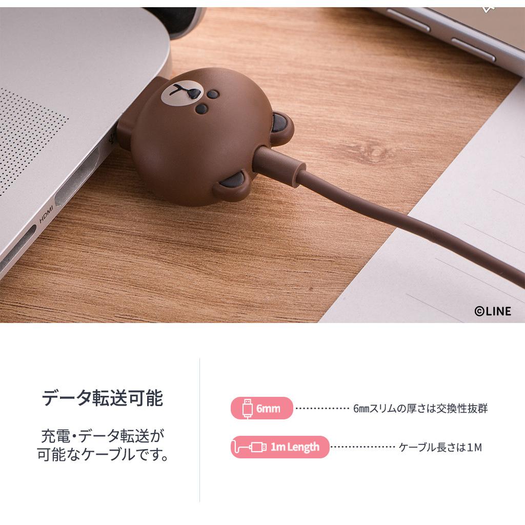 キュートなLINEキャラクターのマイクロ USB ケーブル