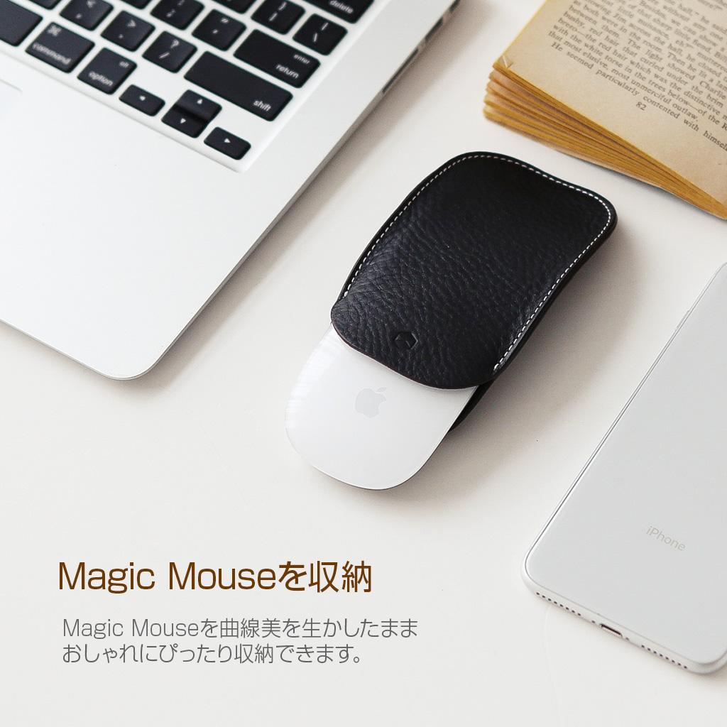 曲線美を生かしたApple Magic Mouse専用ポーチ。