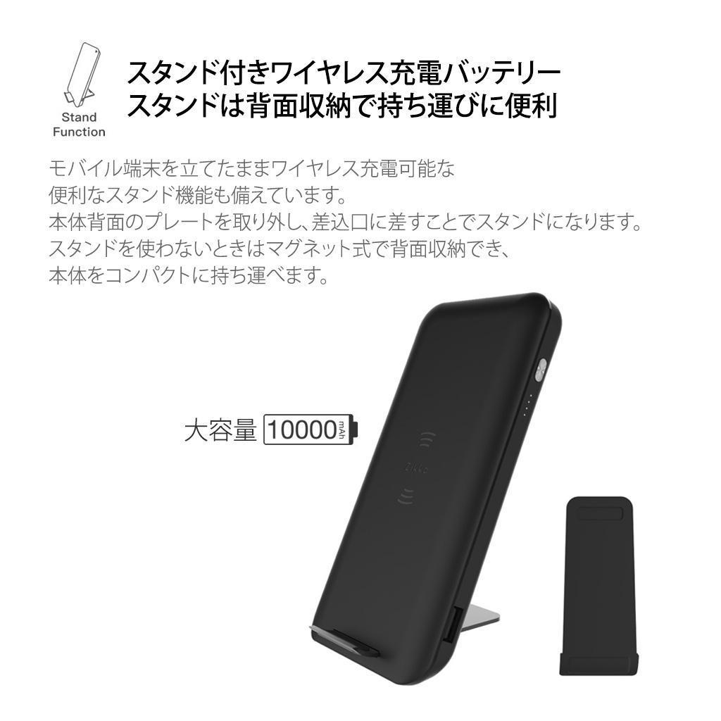スタンド付きのワイヤレス充電バッテリー