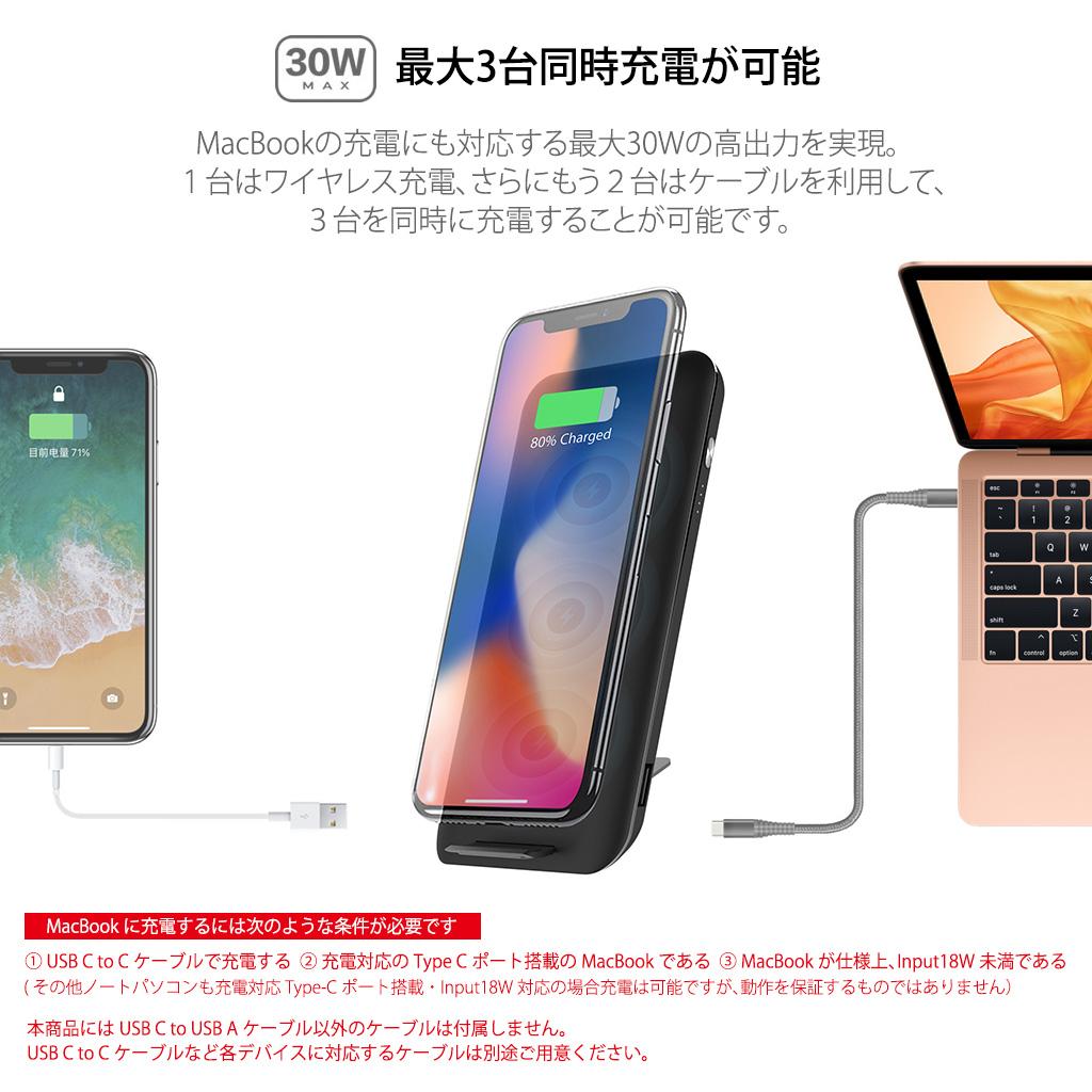 MacBook充電対応
