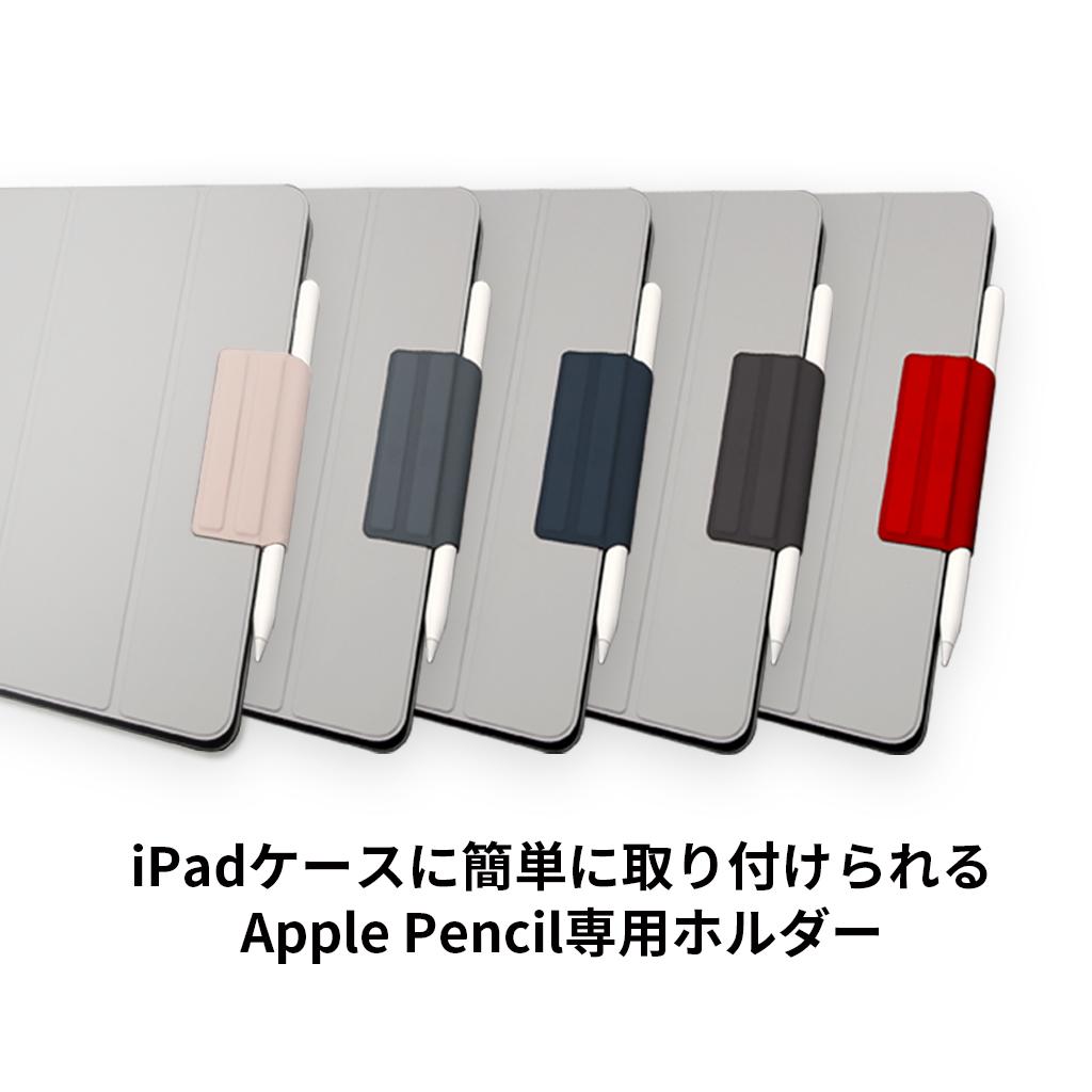 iPadケースに簡単に取り付けて使えるApple Pencil専用ホルダー