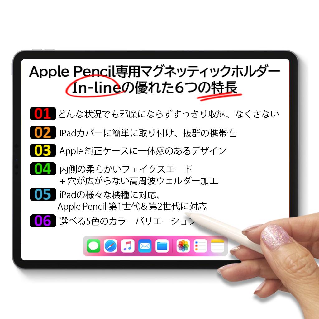 水平な位置にApple Pencilを収納できる