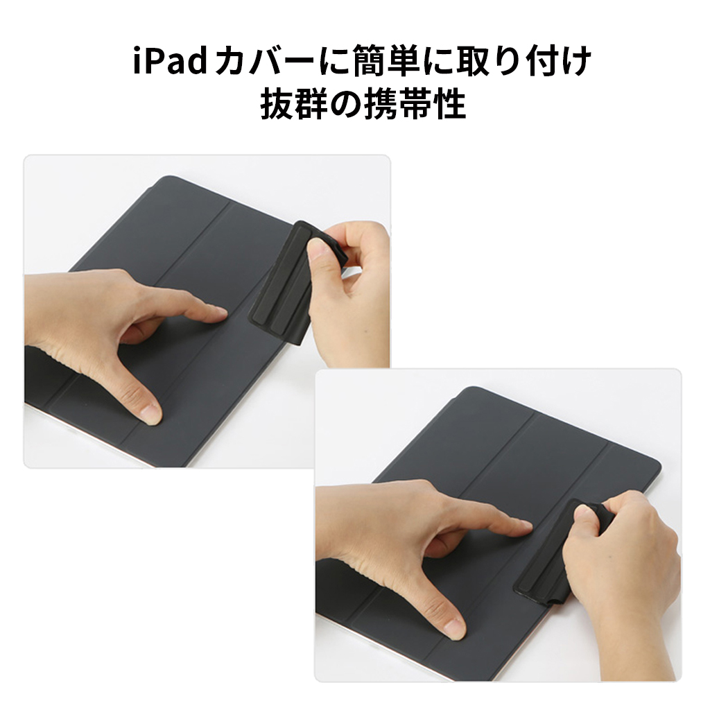 iPad カバーに簡単に取り付け、抜群の携帯性