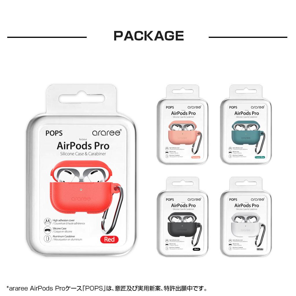 AirPods Pro Case POPS(エアーポッズプロケース ポップス)