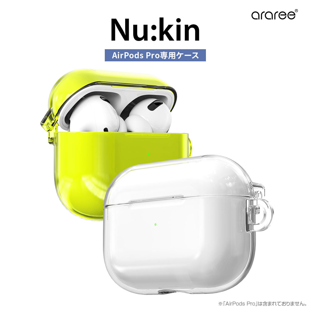 AirPods Pro ハードクリアケース Nu:kin