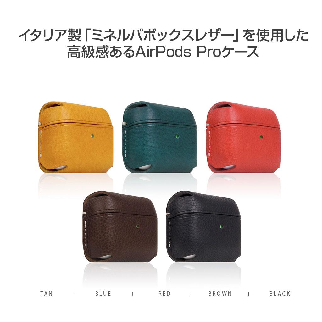 イタリア製ミネルバボックスレザーを贅沢に使用したプレミアムなAirPods Proケース