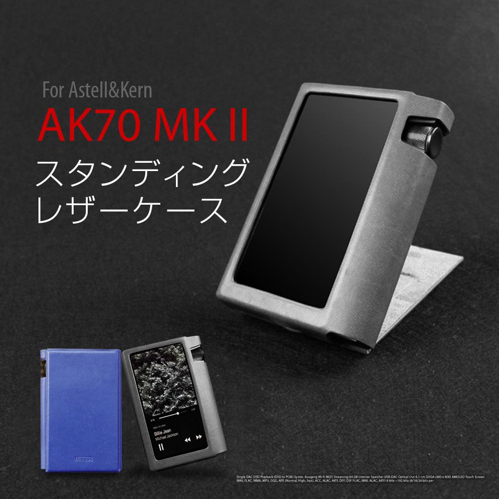 Astell&Kern AK70 MKII ケース