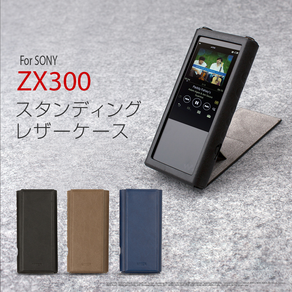 SONY NW-ZX300 ケース