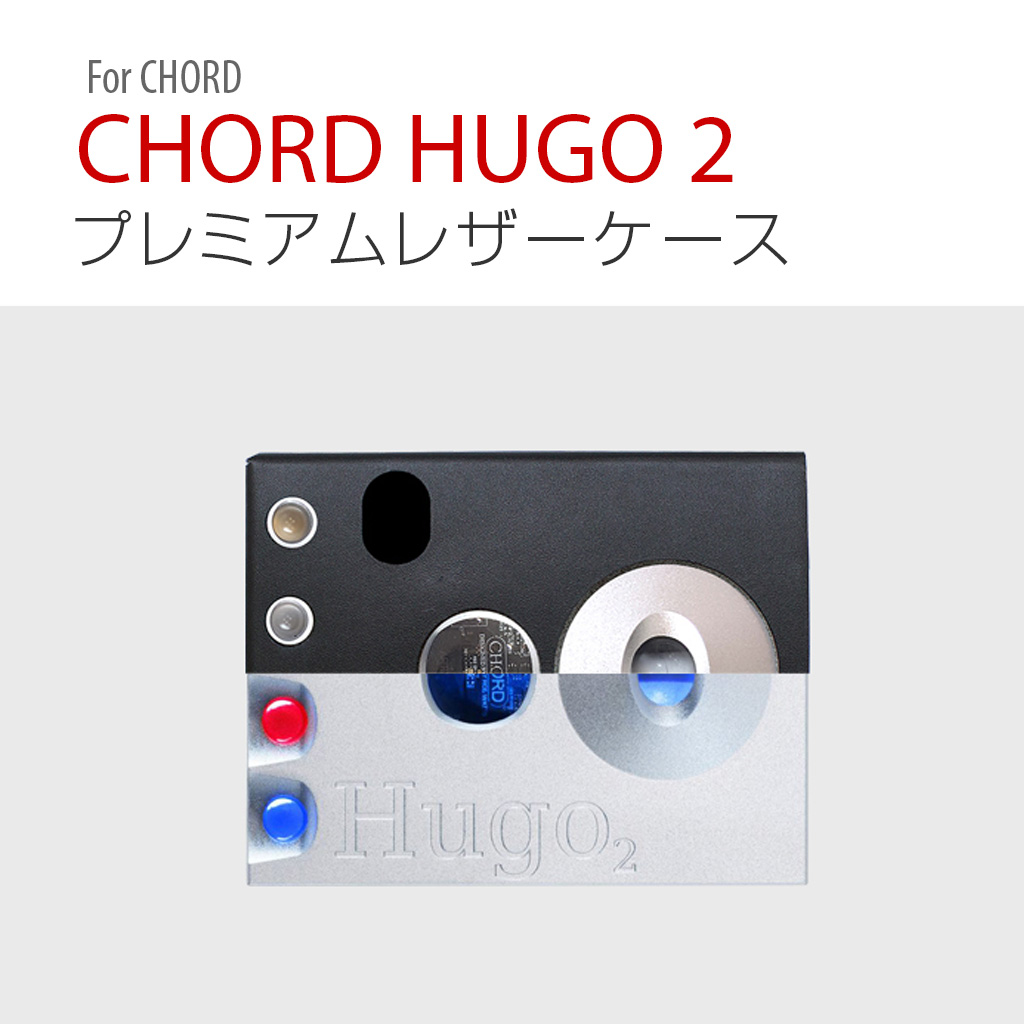 CHORD Hugo2 ケース