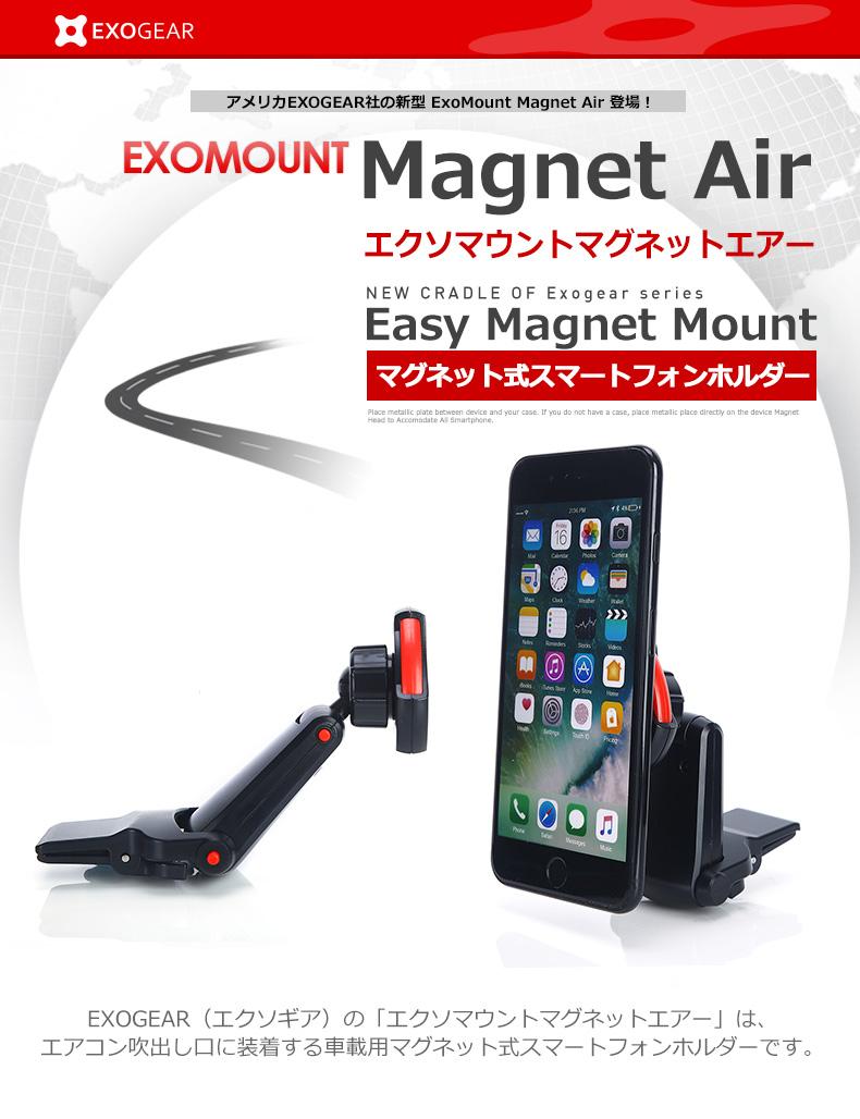 スマートフォンホルダー EXOGEAR ExoMount Magnet Air