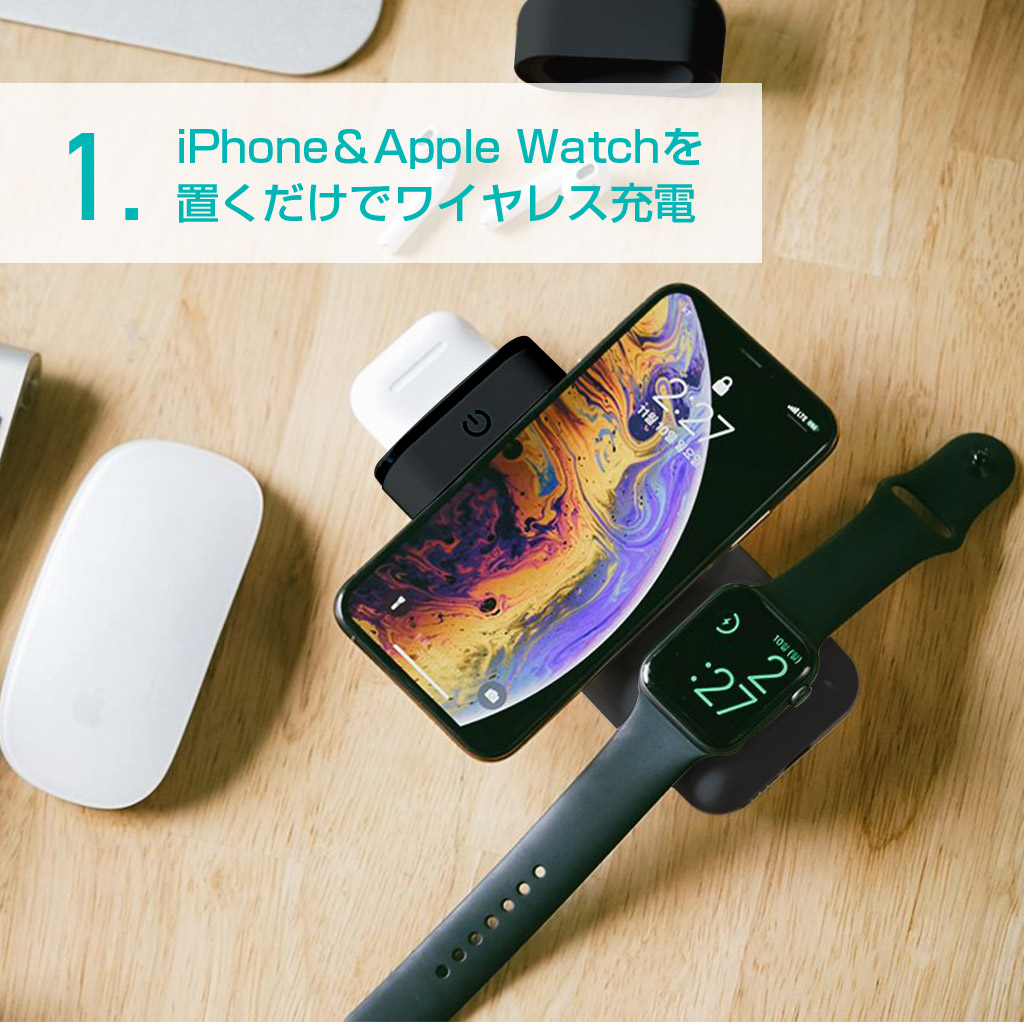 iPhone&Apple Watchを置くだけでワイヤレス充電