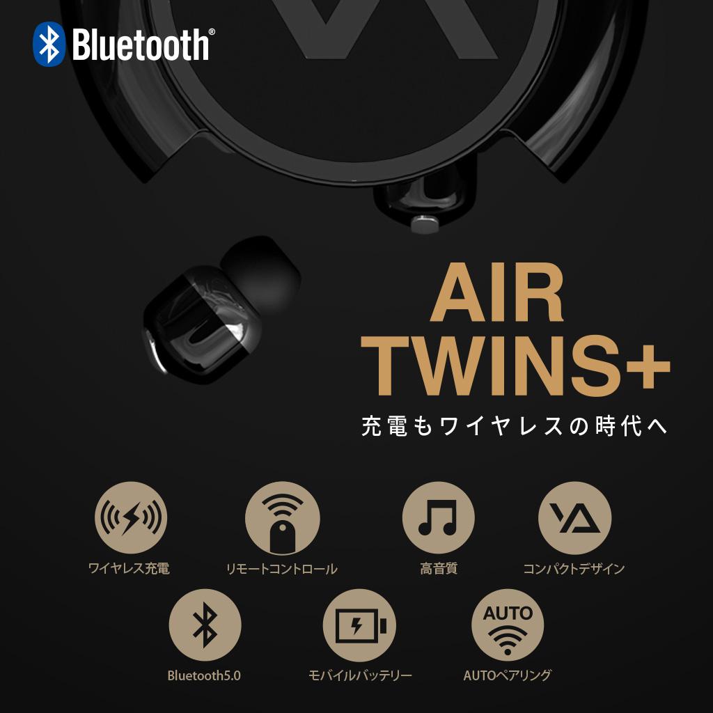 完全ワイヤレスイヤホン Air Twins+
