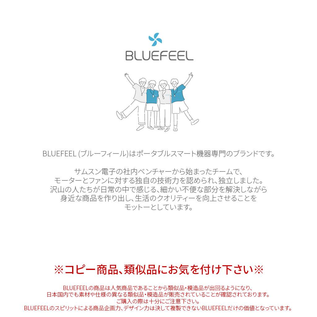 超小型ヘッドポータブル扇風機BLUEFEEL PRO(ブルーフィールプロ)