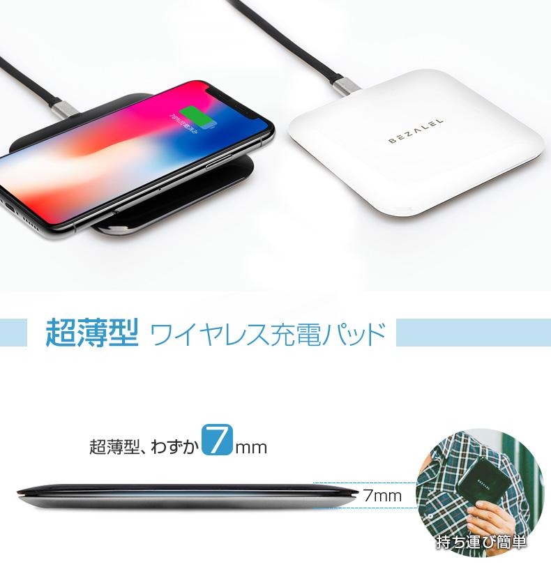 超薄型ワイヤレス充電パッド