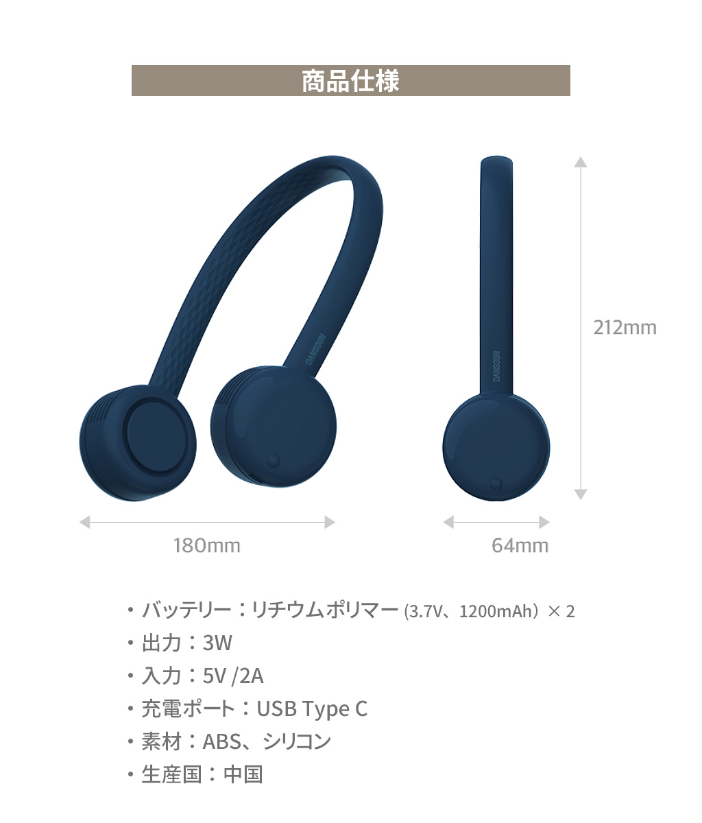 FLEX 羽根なし首かけ扇風機日本語パッケージ、構成品