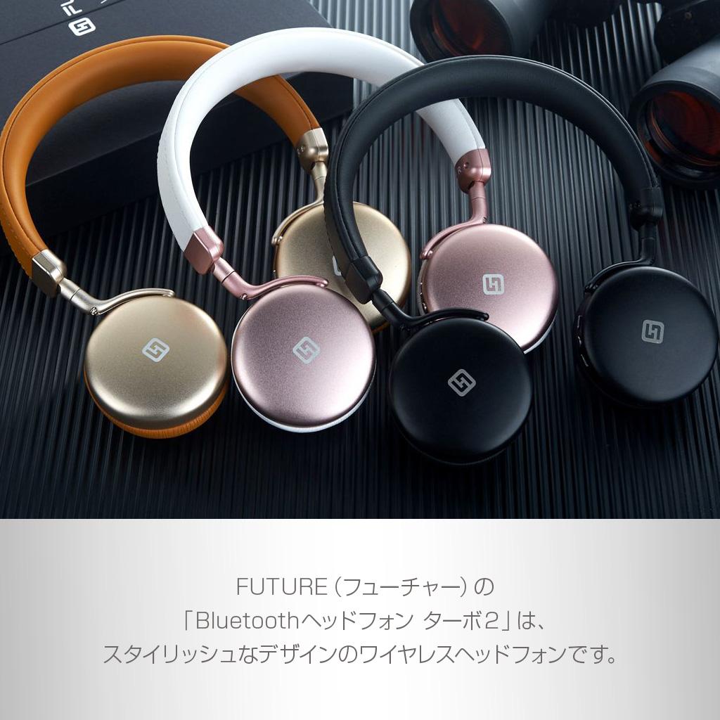 ワイヤレス ヘッドフォン FUTURE TURBO2