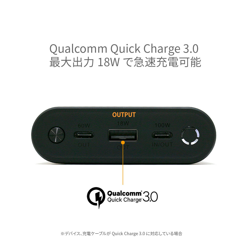 18W USB-A QC3.0(Quick Charge 3.0)ポート