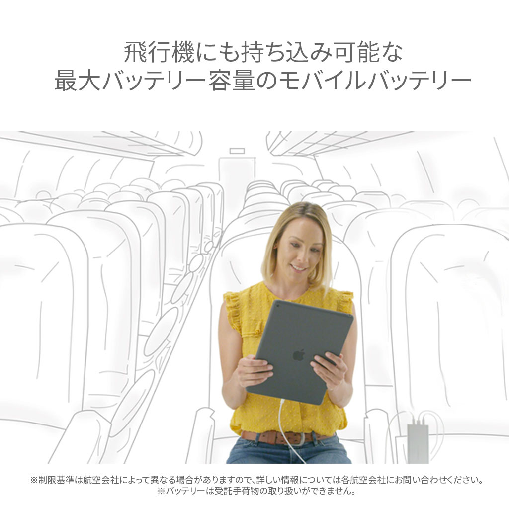 飛行機にも持ち込み可能な100Wh/27000mAhのモバイルバッテリー