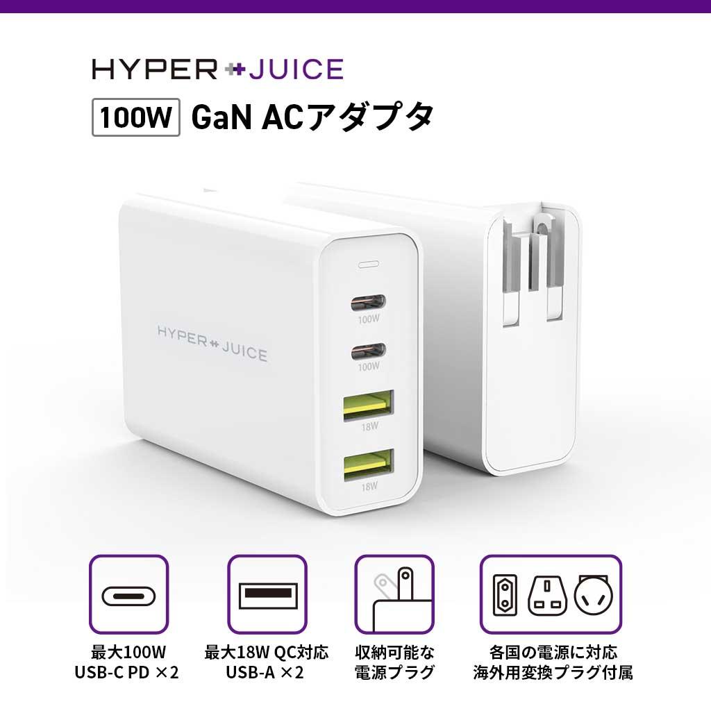 HyperJuice 100W GaN ACアダプタ