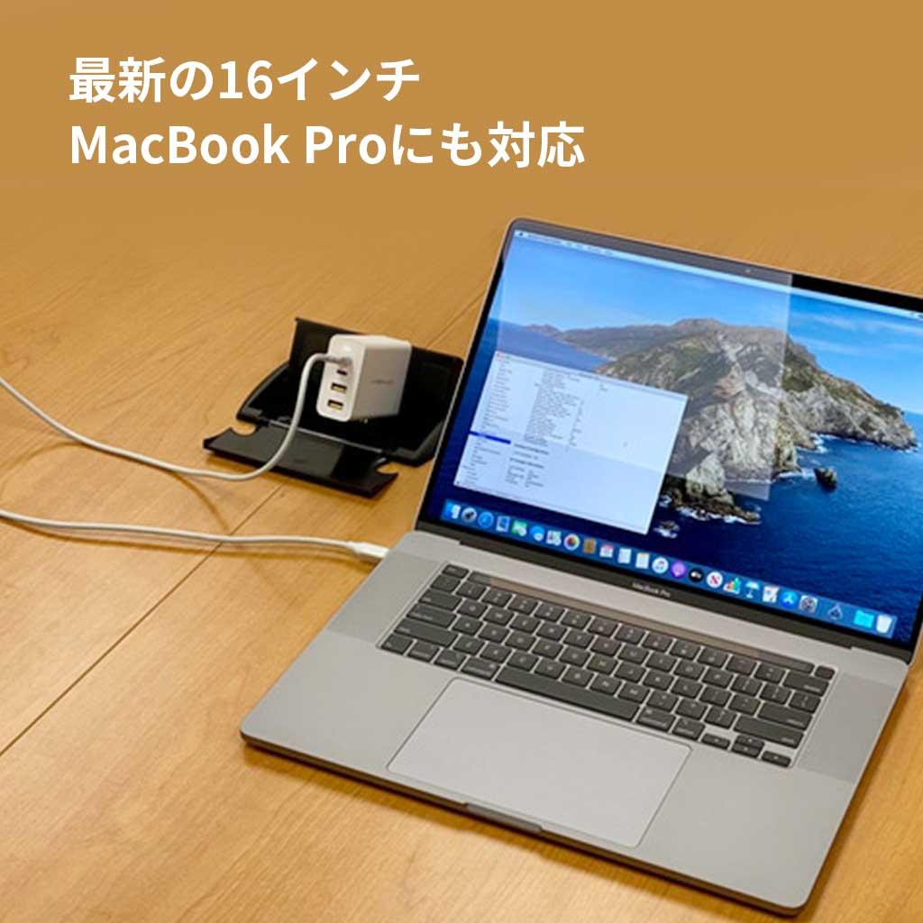 最新16インチMcaBookProにも対応