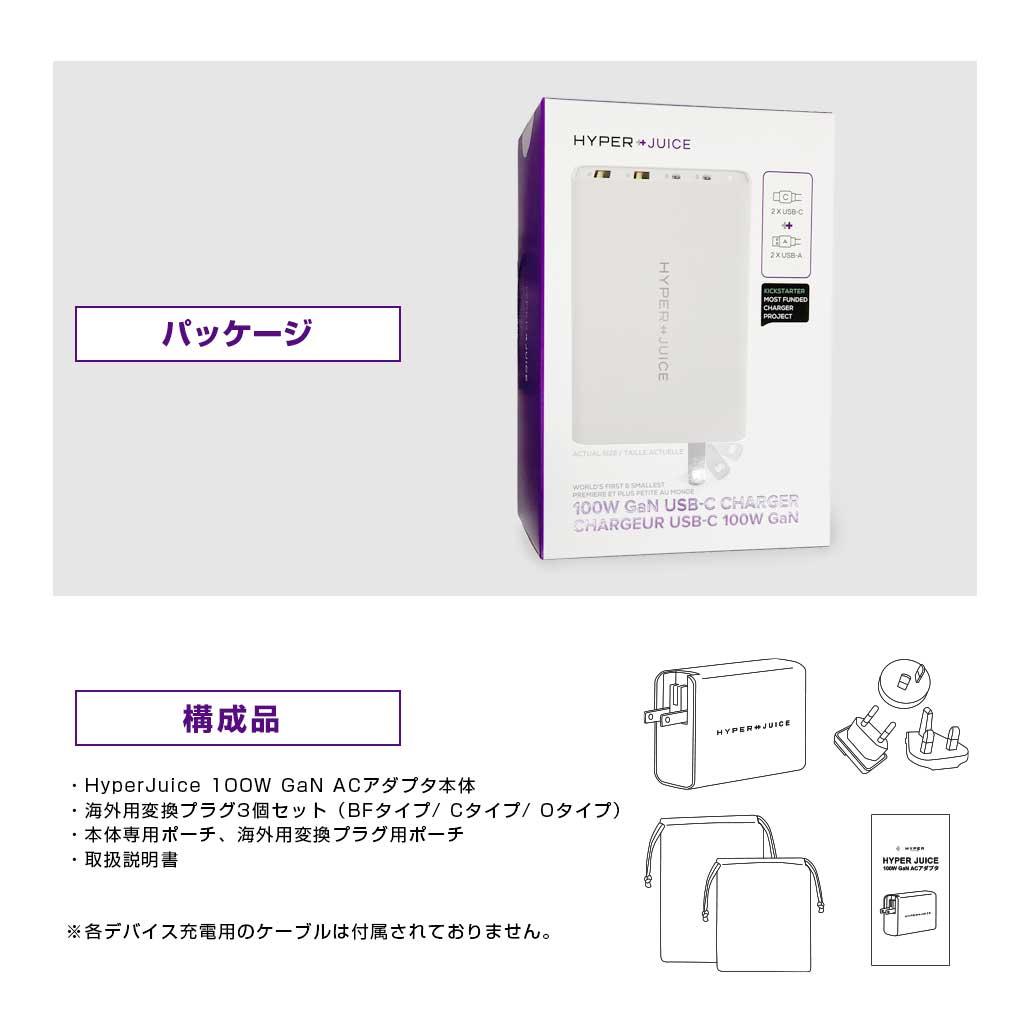 HyperJuice 100W GaN ACアダプタパッケージ