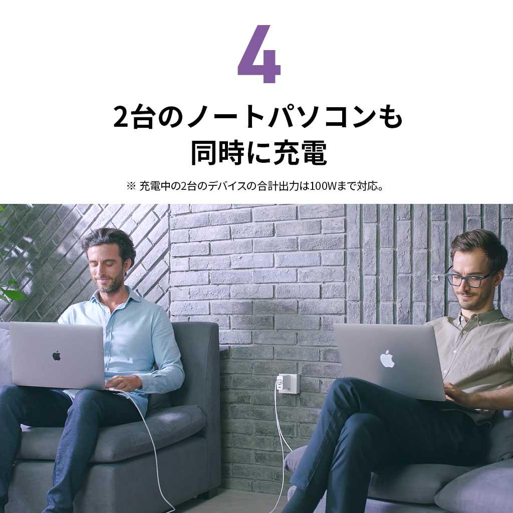 2台のノートパソコンも同時に充電