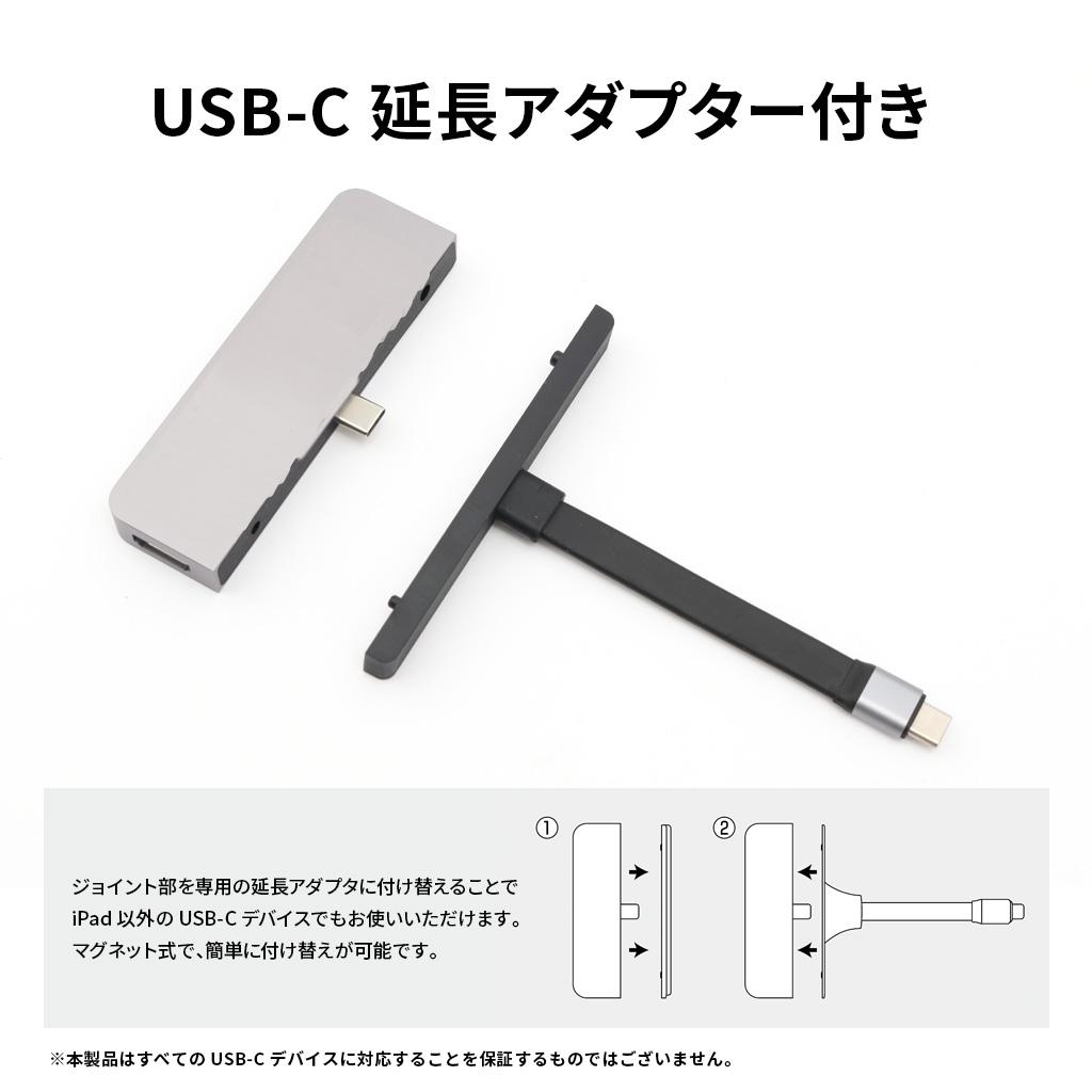 USB-C延長アダプター付き