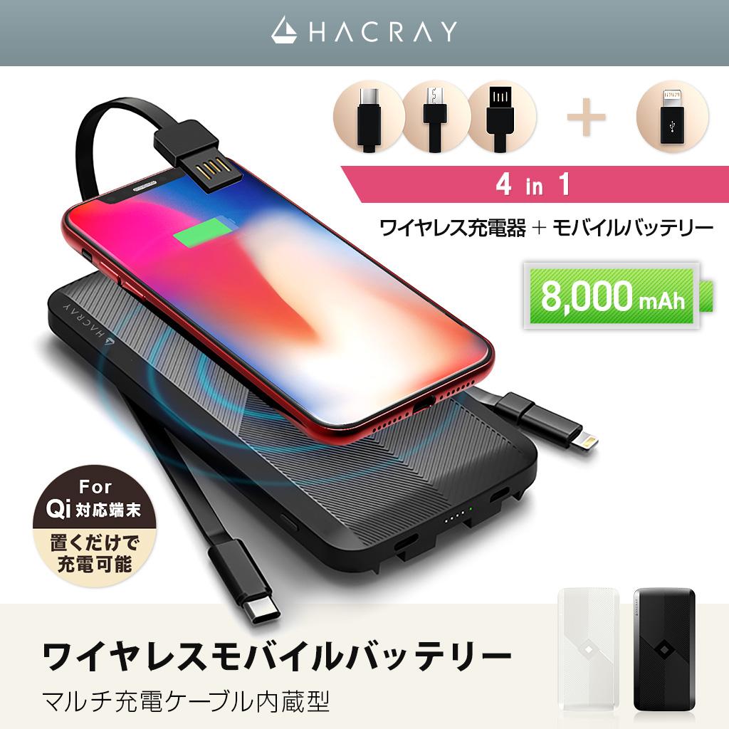 HACRAY(ハクライ)ワイヤレスモバイルバッテリー