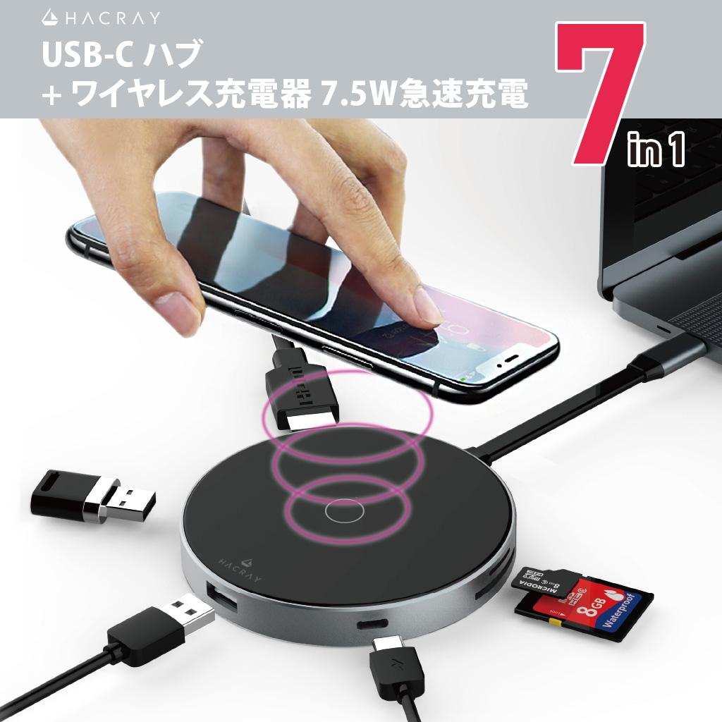 ハクライ Qiワイヤレス充電 SDカードリーダー HDMI Type-C 出力ポート 置くだけで急速充電 USB-C拡張ハブ