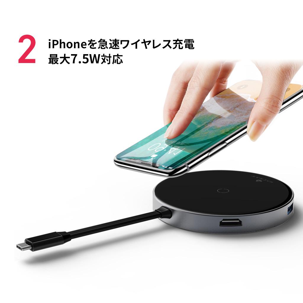HACRAY 7in1 USB C ハブ+ワイヤレス充電器はiPhoneを急速ワイヤレス充電、最大7.5W対応