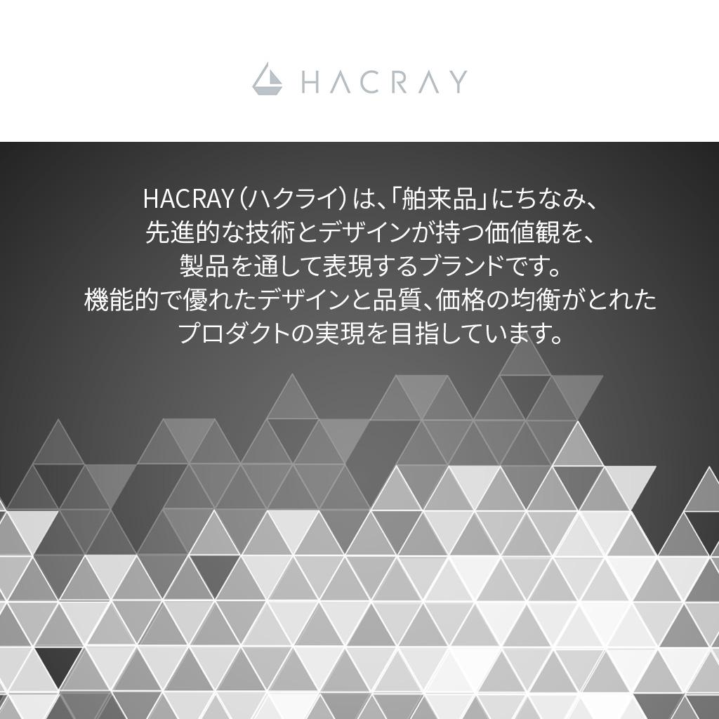 Hacray(ハクライ)ブランド紹介