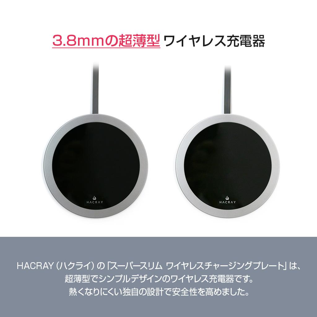 Super Slim Wireless Charging Plate