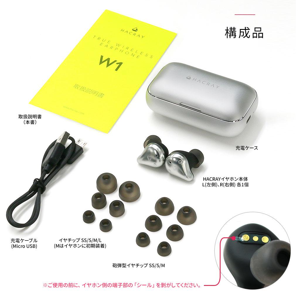 イヤホン(R/L)、充電ケース、Micro USB充電ケーブル、標準イヤチップ SS/S/M/Lサイズ、砲弾型イヤチップ SS/S/Mサイズ、取扱説明書