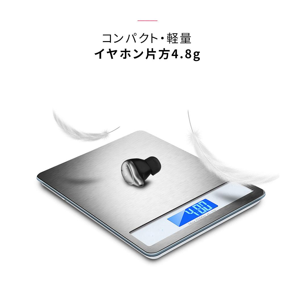 コンパクト・軽量、イヤホン片方4.8g