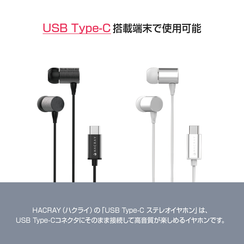 USB Type-C Stereo Earphone