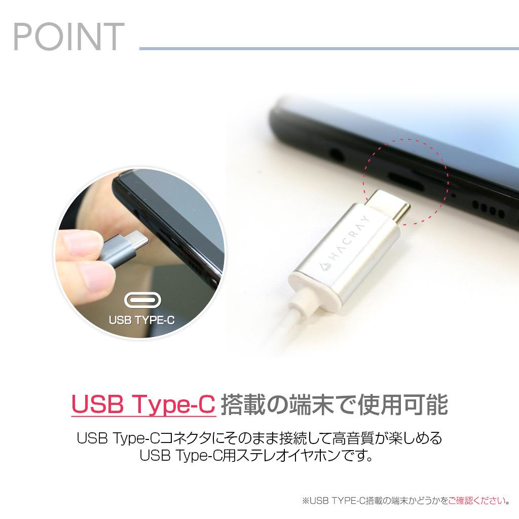 USB Type-Cコネクタにそのまま接続して高音質が楽しめるイヤホン