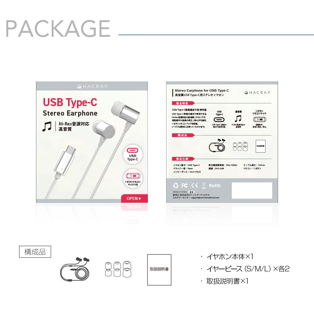 USBタイプC ステレオイヤホン ガンメタル