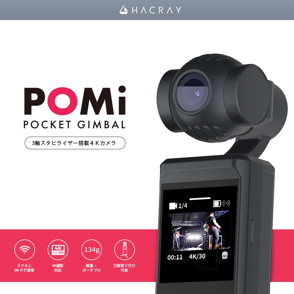 HACRAY POMiは、コンパクトなハンドヘルドカメラ