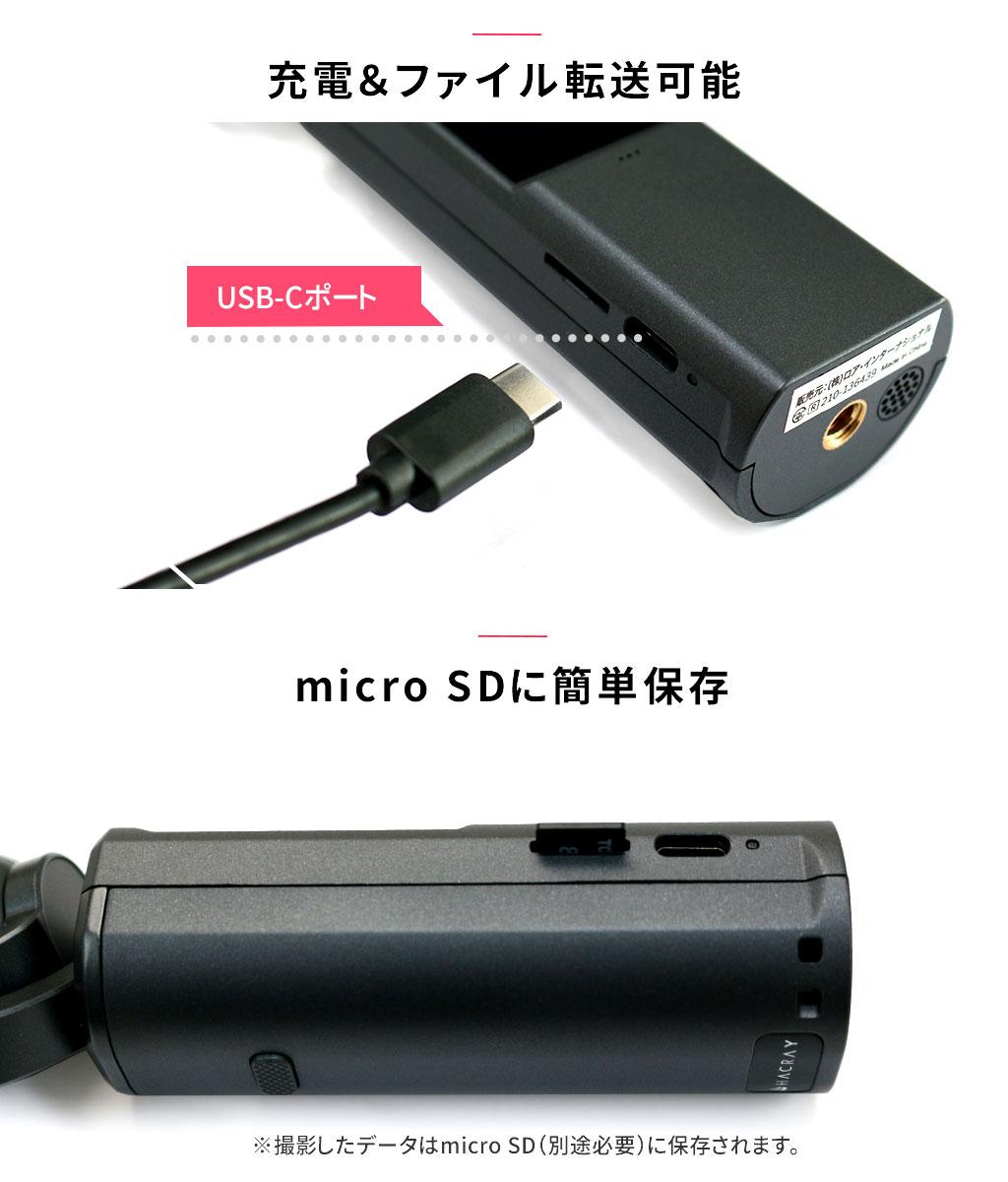 Type-Cポートで充電&ファイル転送可能