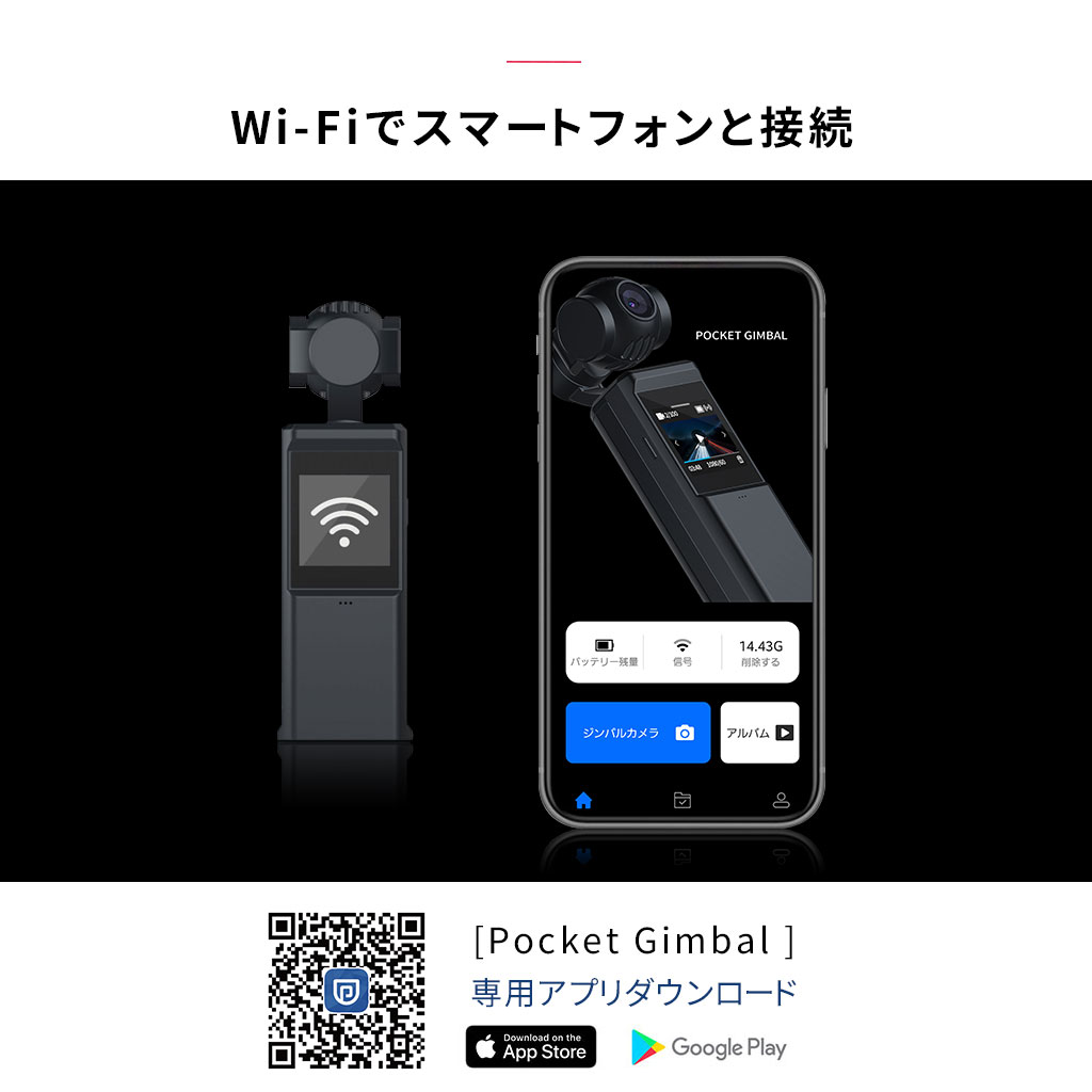 Wi-Fiでスマートフォンと接続