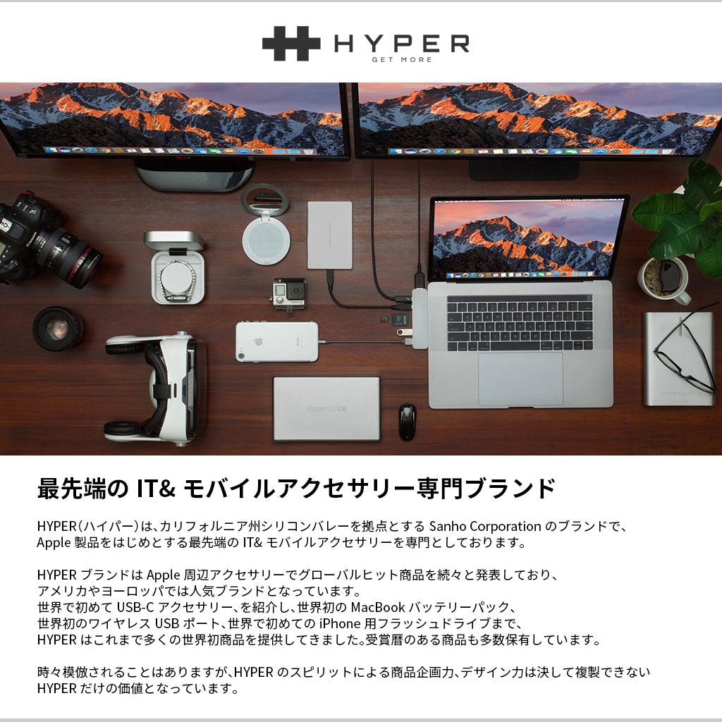 HYPER(ハイパー)は、カリフォルニア州シリコンバレーに拠点を置いているSanho Corporation社のブランドで、Apple製品をはじめとする最先端のIT&モバイルアクセサリーを専門としています