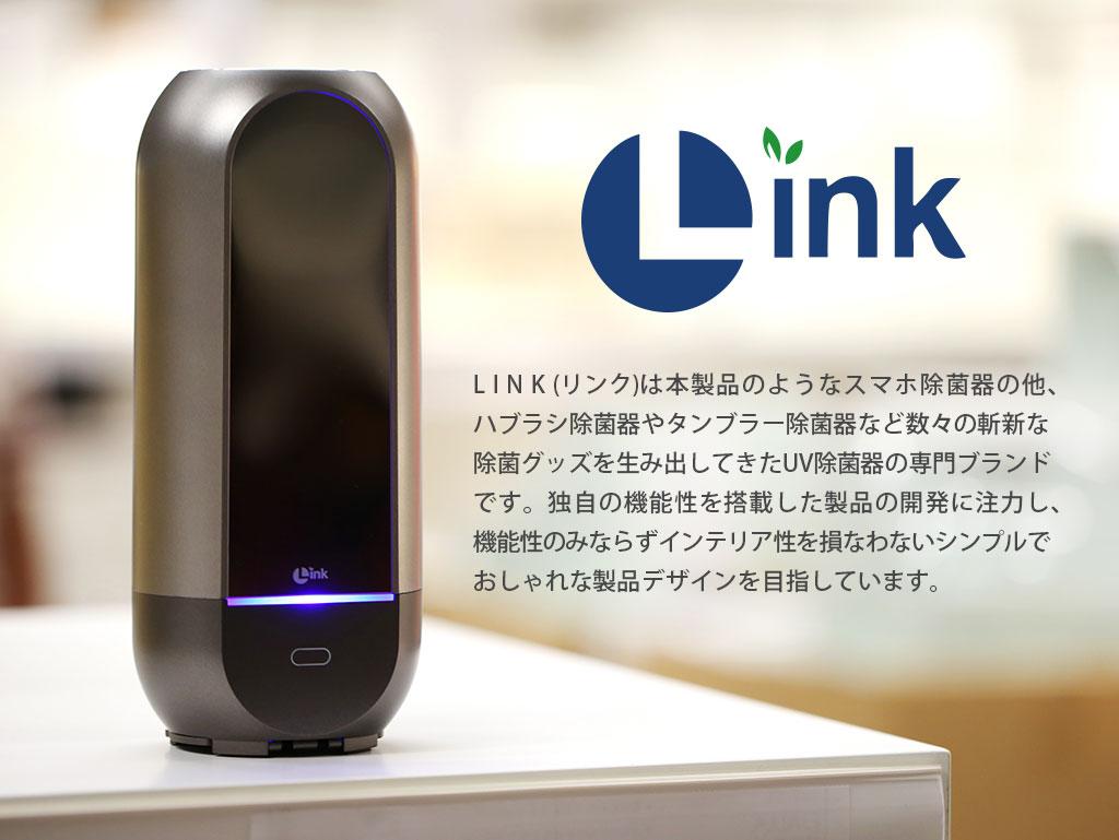 除菌器専門メーカーLINKLINK(リンク)