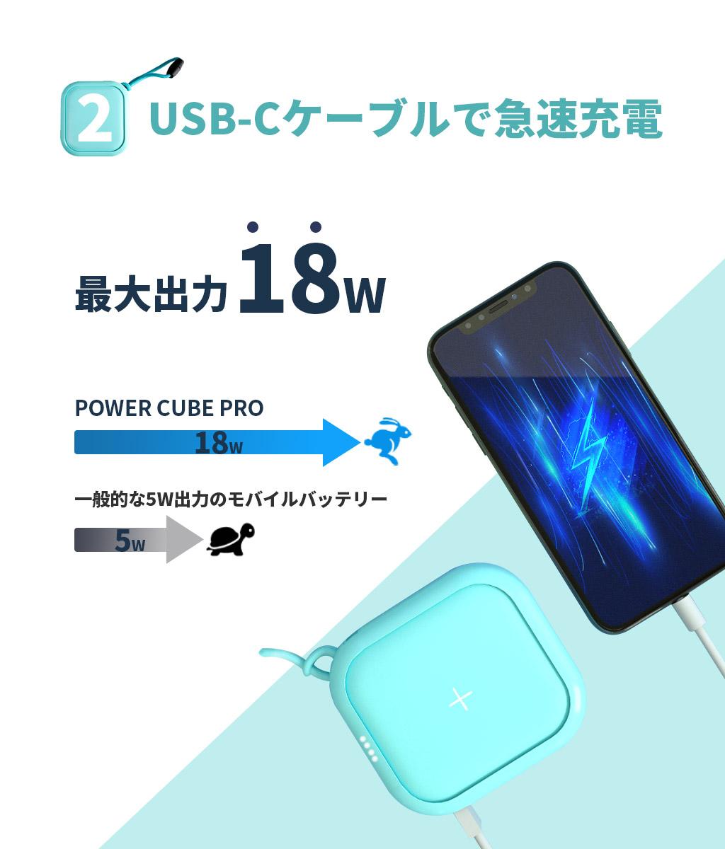 USB-Cケーブルで急速充電