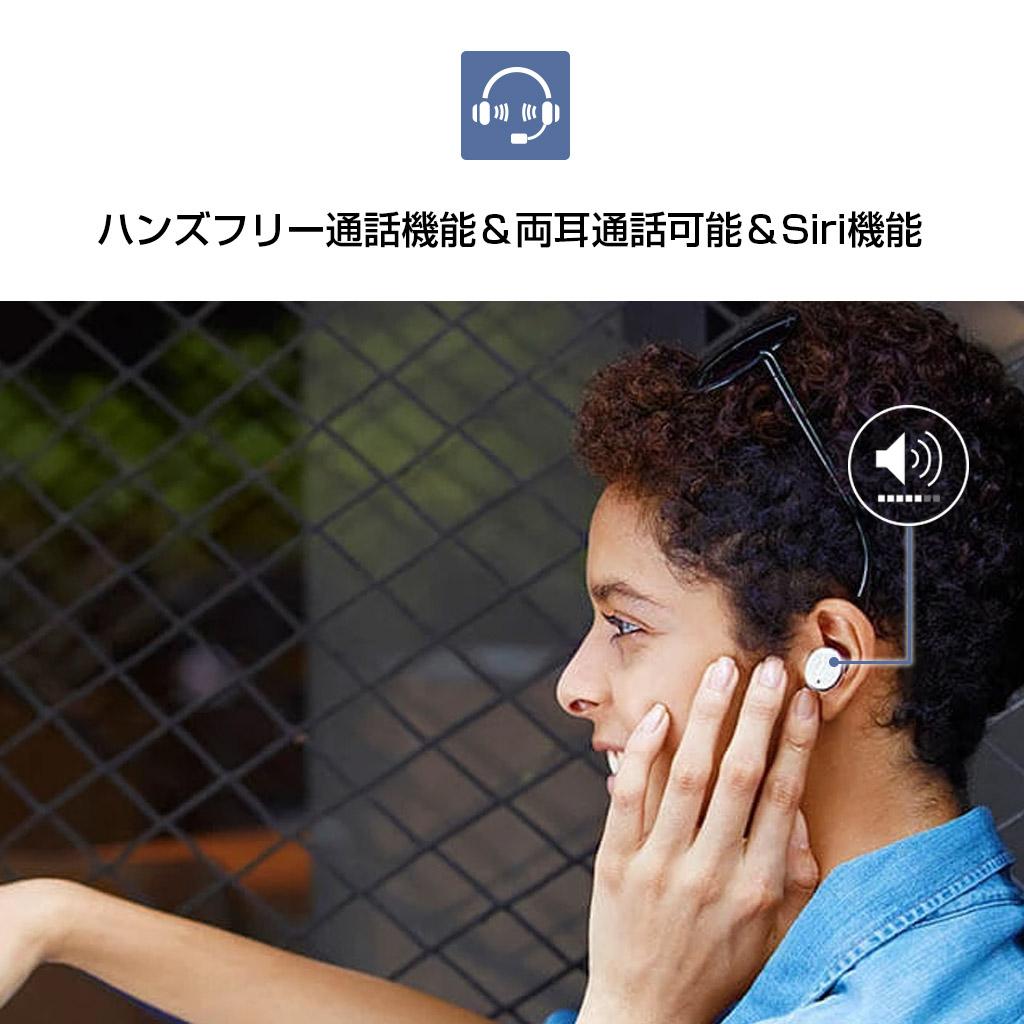 ハンズフリー通話機能&両耳通話可能